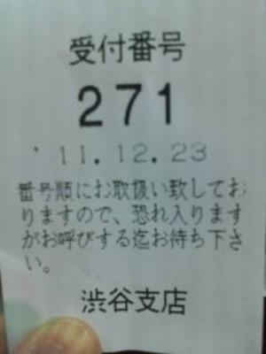 20111223204457