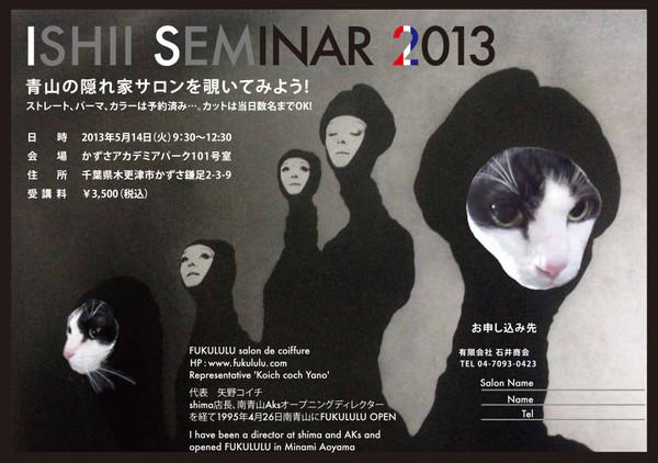 Ishii_seminar_2013_0408