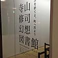 「寺山修司幻想図書館 ~書を捨てよ、町へ出よう!~」展