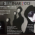 ISHII SEMINAR 2013