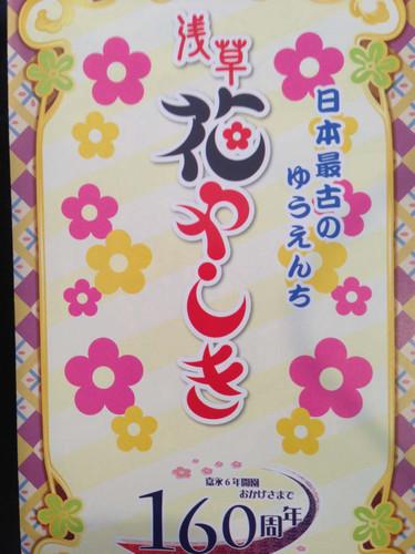 浅草花やしき 160周年