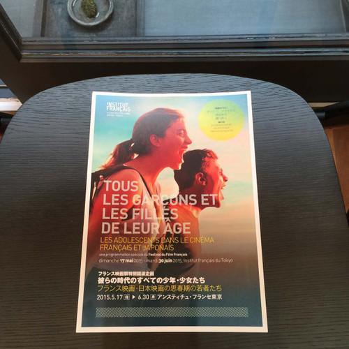フランス映画・日本映画の思春期の若者たち